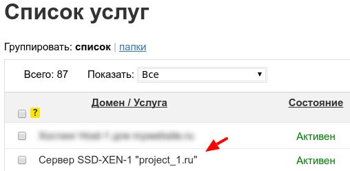 Изменить hostname сервера (1)