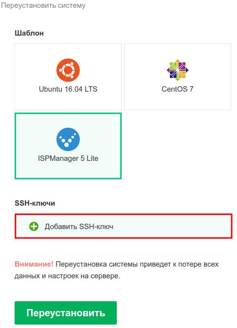 ssh_key_cloudvps_11