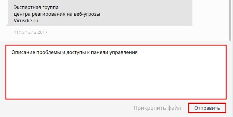 Как отправить запрос на лечение сайта с помощью Virusdie (5)