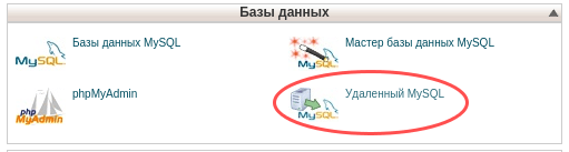 удаленный доступ базе данных cpanel 1