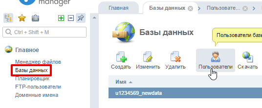 удалённый доступ к базе данных ispmanager5-1