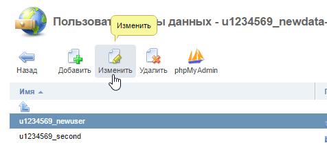удалённый доступ к базе данных ispmanager5-2