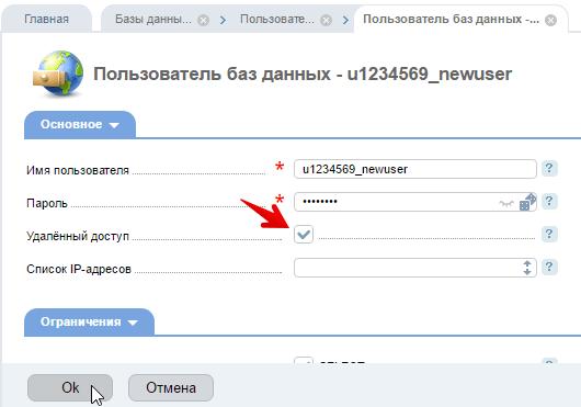 удалённый доступ к базе данных ispmanager5-3