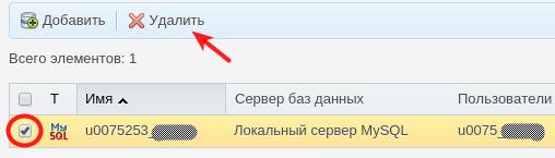 удалить базу данных в plesk