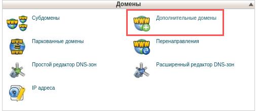 Дополнительные домены в cpanel