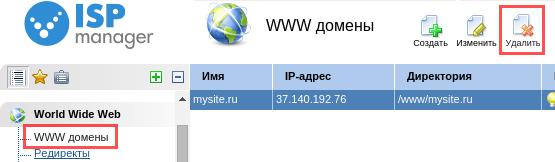 удалить домен в ispmanager