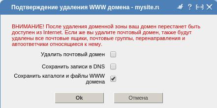 удалить домен в ispmanager 2