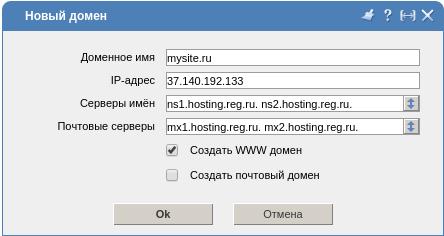 добавить новый домен в ispmanager