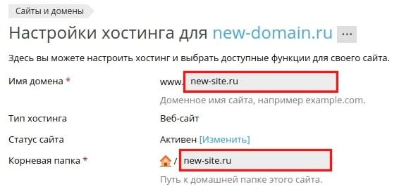 Поменять имя хостинга сайта как работать с cron на хостинге