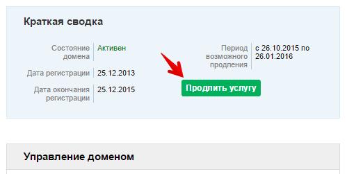 Продление регистрации