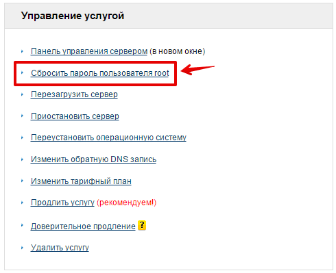 сброс пароля root vps