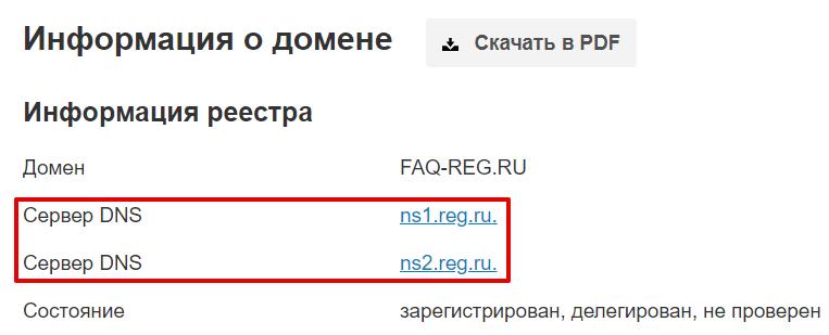 ресурсные записи для домена 2