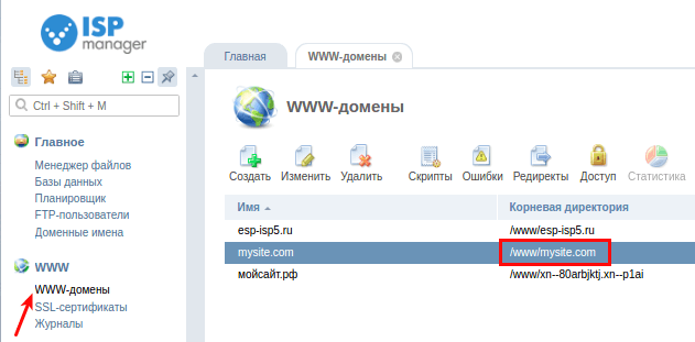 папка сайта ispmanager5