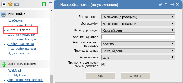 ротация логов в ispmanager