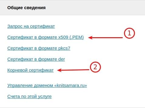 как форматировать данные сертификата в файлы