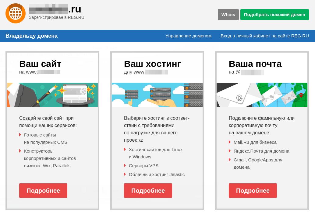 Заглушка на сайт без хостинга как скачать сайт с хостинга на локальный сервер