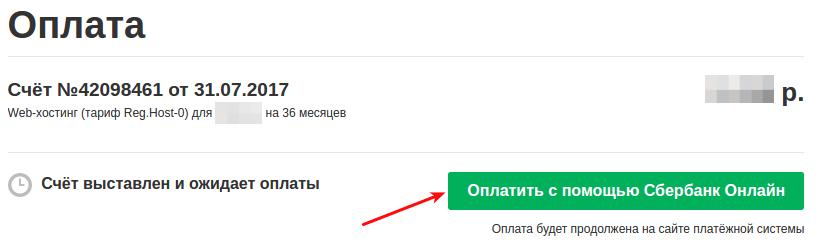 оплатить сбербанком онлайн 2