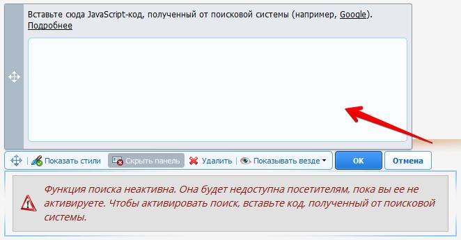 добавление поиска по сайту