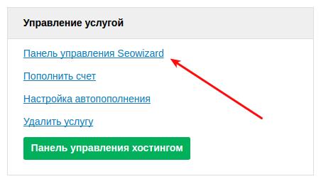 создать проект в seowizard 1