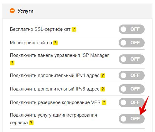 подключить услугу администрирования сервера