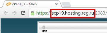 имя сервера хостинга cpanel