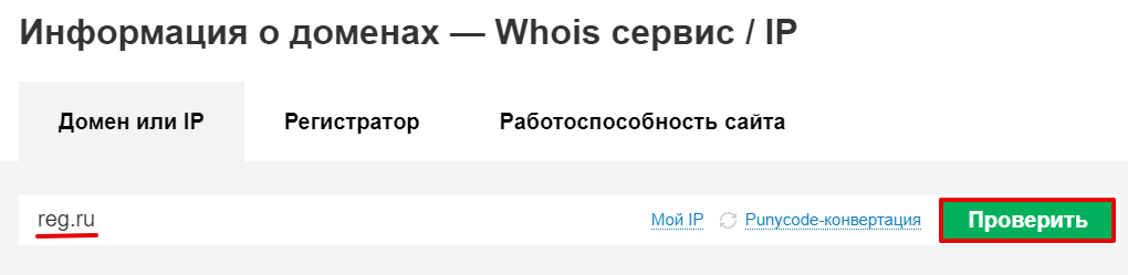 сервис whois-10