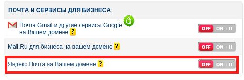 яндекс.почта на вашем домене
