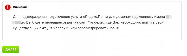 подключение яндекс.почты