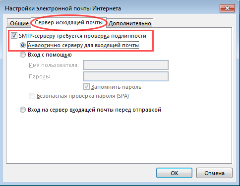 настройка outlook 2013 шаг 10