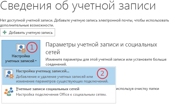 настройка outlook 2013 шаг 2