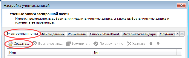 настройка outlook 2013 шаг 3