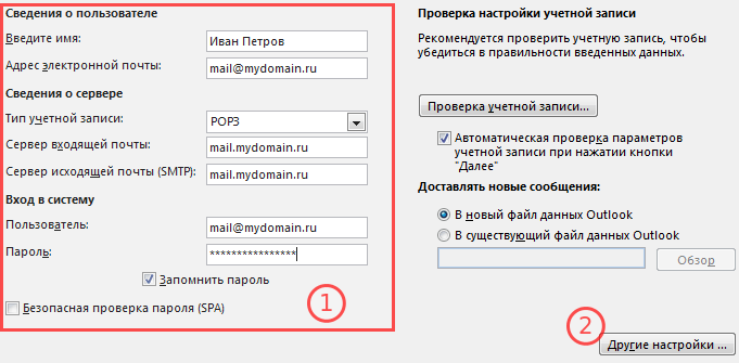настройка outlook 2013 шаг 9