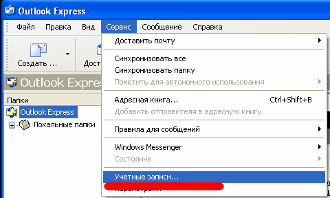 настройка outlook express шаг 1