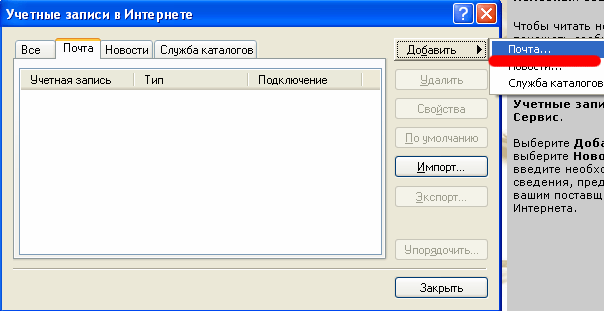 настройка outlook express шаг 2