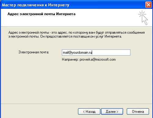 настройка outlook express шаг 4