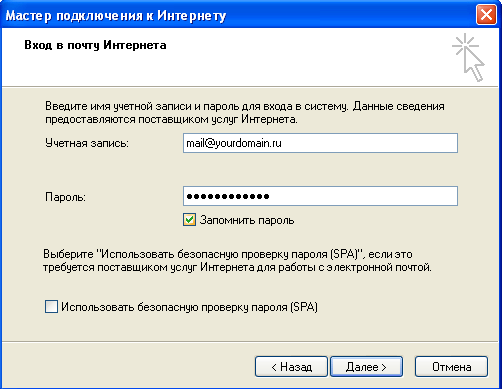 настройка outlook express шаг 6