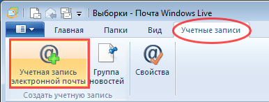 настройка windows live шаг 1