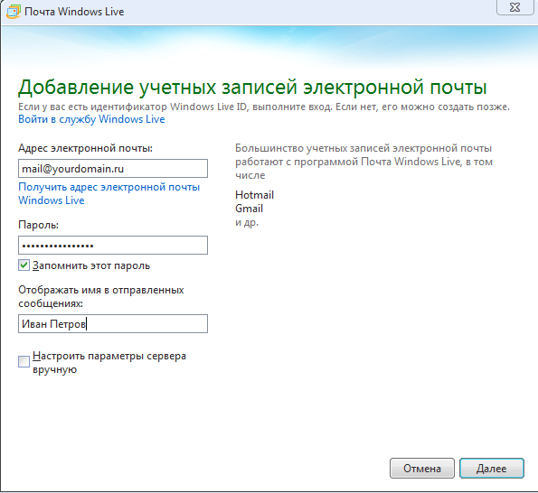 настройка windows live шаг 2