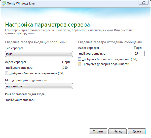 настройка windows live шаг 3