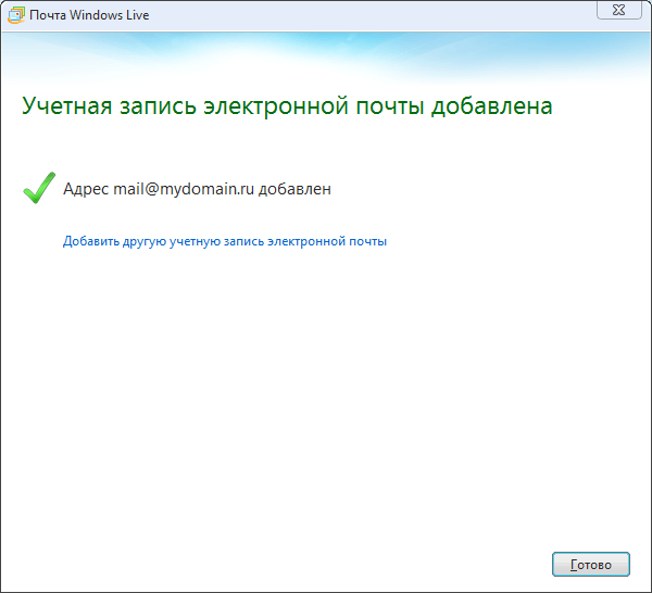 настройка windows live шаг 4