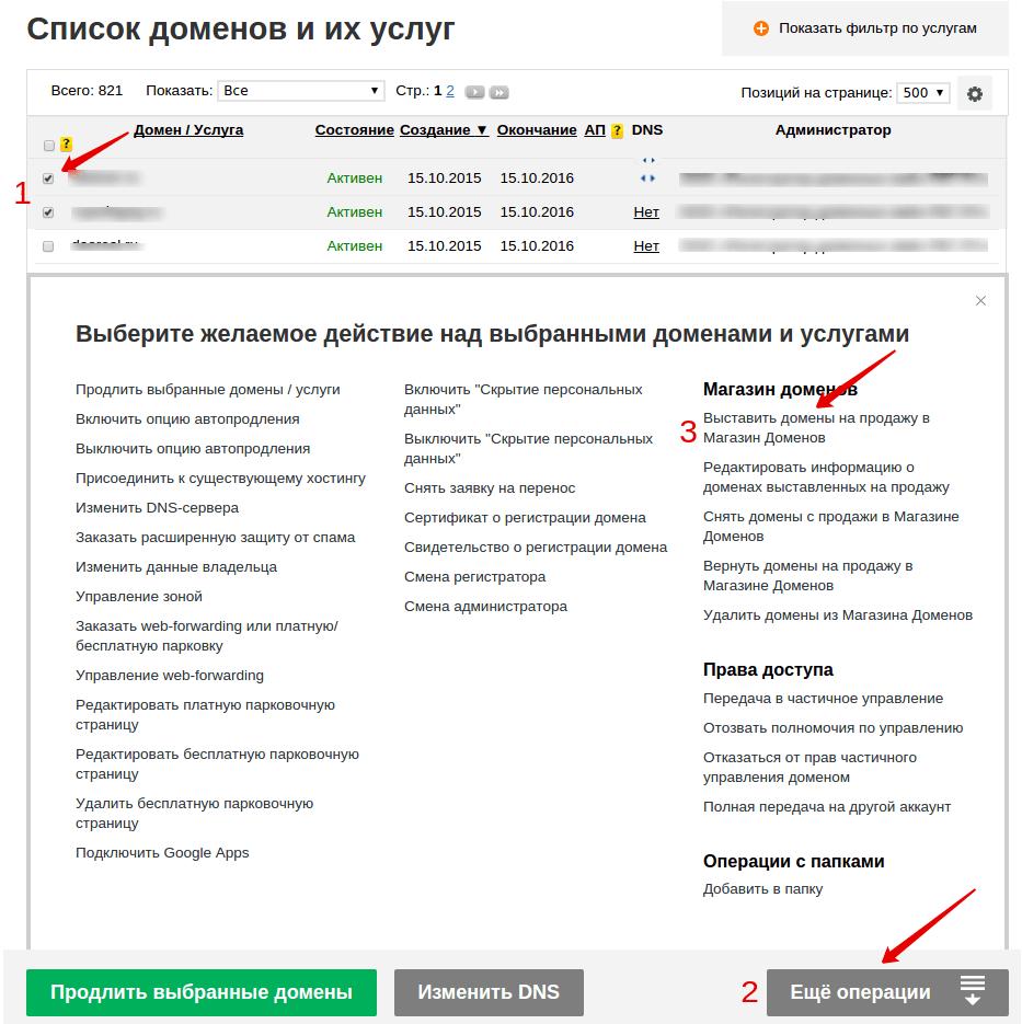 как выставить домен на продажу