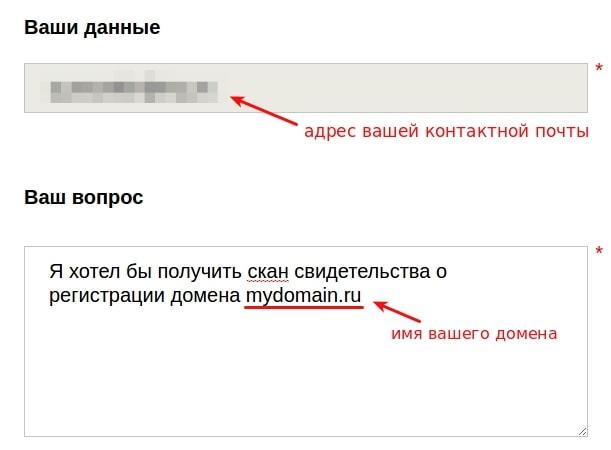 заказать копию свидетельства или сертификата о регистрации домена