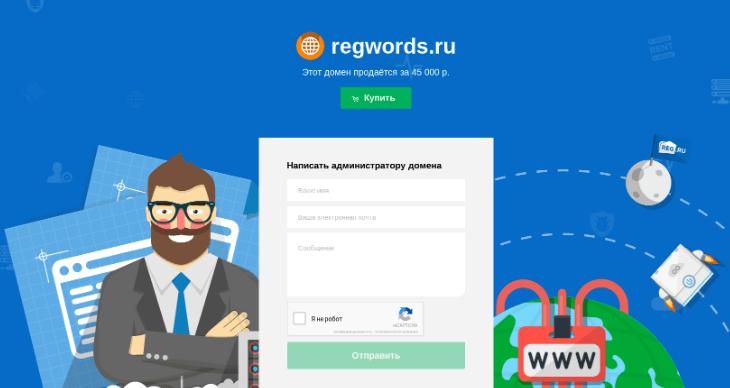 как выставить домен на продажу в магазине доменов 5