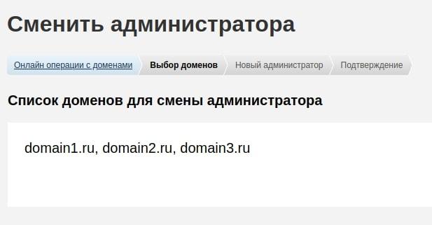 смена администратора домена онлайн 1