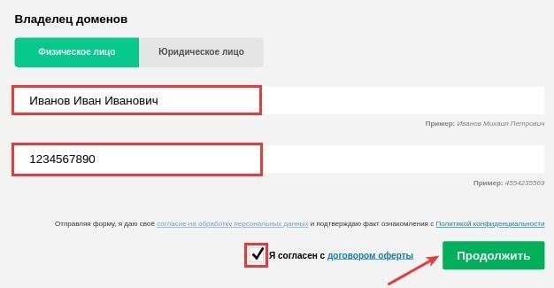 смена администратора домена онлайн 2