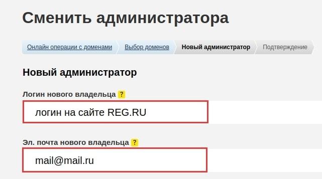 смена администратора домена онлайн 3