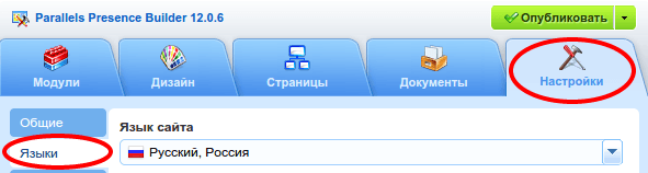 смена языка сайта