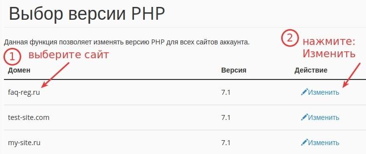 сменить версию php в cpanel 2