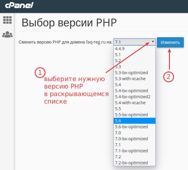 сменить версию php в cpanel 3