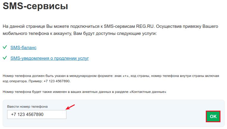 смс сервисы (3)